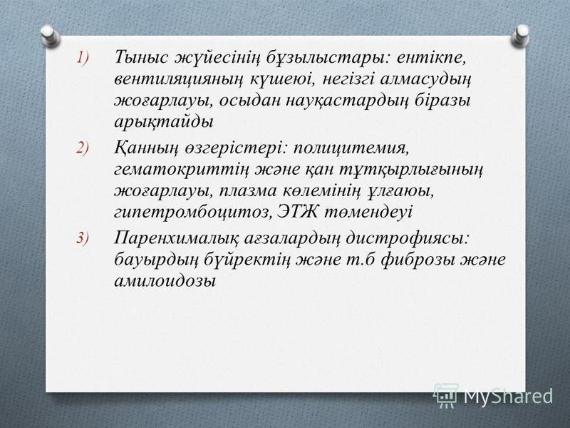 1) Тыныс жүйесінің бұзылыстары: ентікпе, вентиляцияның күшеюі, негізгі алмасудың жоғарлауы, осыдан науқастардың біразы арықтайды 2) Қанның өзгерістері: полицитемия, гематокриттің және қан тұтқырлығының жоғарлауы, плазма көлемінің ұлғаюы, гипетромбоци