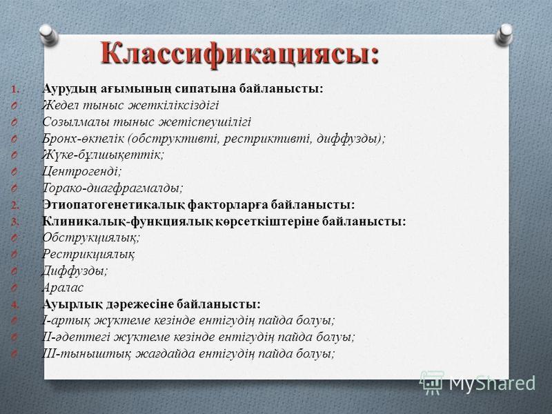 1. Аурудың ағымының сипатына байланысты: O Жедел тыныс жеткіліксіздігі O Созылмалы тыныс жетіспеушілігі O Бронх-өкпелік (обструктивті, рестриктивті, диффузды); O Жүке-бұлшықеттік; O Центрогенді; O Торако-диагфрагмалды; 2. Этиопатогенетикалық факторла