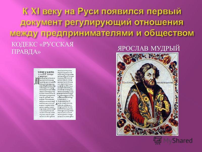 КОДЕКС « РУССКАЯ ПРАВДА » ЯРОСЛАВ МУДРЫЙ