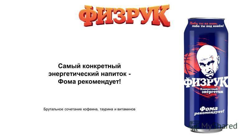Самый конкретный энергетический напиток - Фома рекомендует! Брутальное сочетание кофеина, таурина и витаминов
