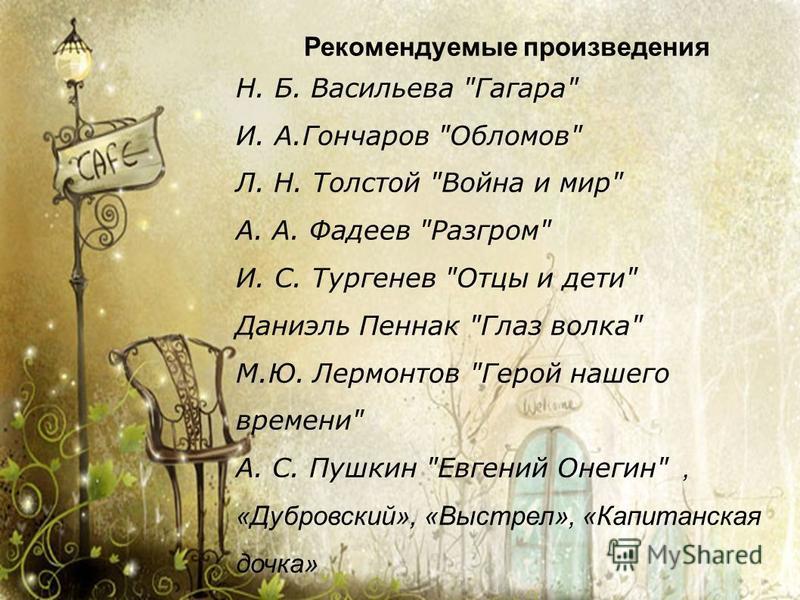 Рекомендуемые произведения Н. Б. Васильева