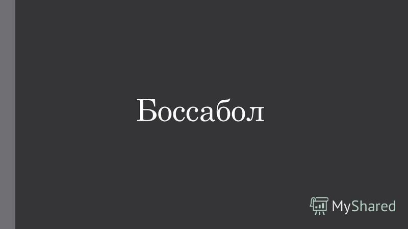 Боссабол