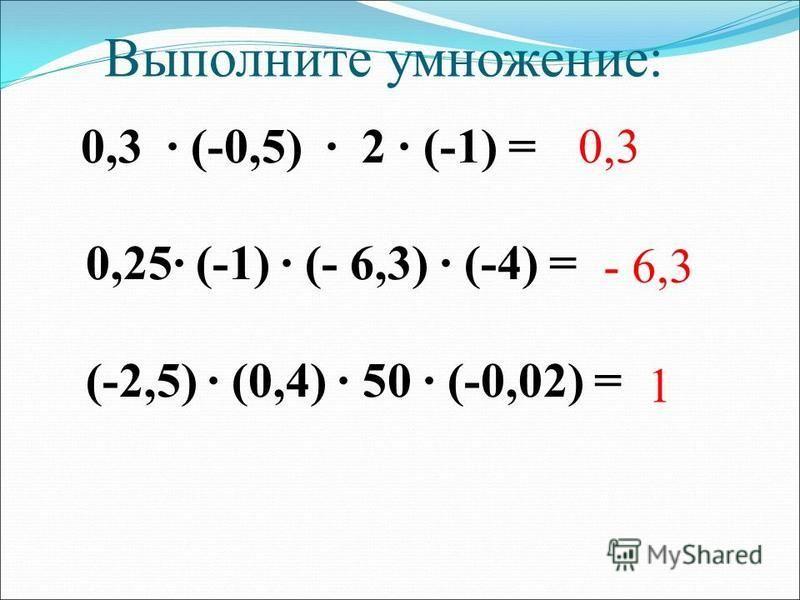 0,3 · (-0,5) · 2 · (-1) = 0,25· (-1) · (- 6,3) · (-4) = (-2,5) · (0,4) · 50 · (-0,02) = Выполните умножение: 0,3 - 6,3 1