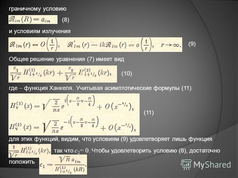 граничному условию и условиям излучения Общее решение уравнения (7) имеет вид где функция Ханкеля. Учитывая асимптотические формулы (11) для этих функций, видим, что условиям (9) удовлетворяет лишь функция так что c 2 = 0. Чтобы удовлетворить условию
