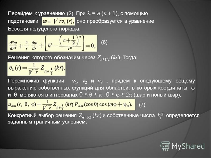 Перейдем к уравнению (2). При = n (n + 1), с помощью подстановки оно преобразуется в уравнение Бесселя полуцелого порядка: Решения которого обозначим через Z n+1/2 (kr). Тогда Перемножив функции, и, придем к следующему общему выражению собственных фу