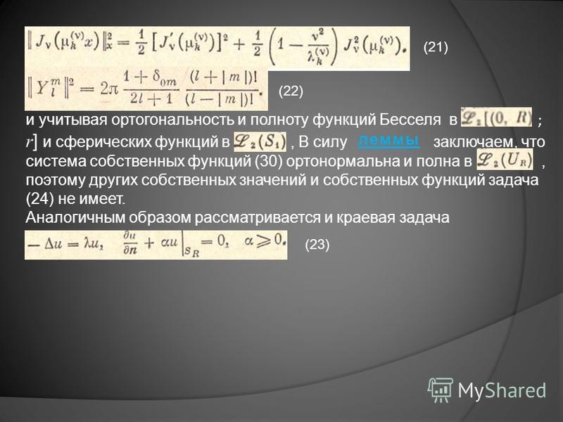 и учитывая ортогональность и полноту функций Бесселя в ; r ] и сферических функций в, B силу заключаем, что система собственных функций (30) ортонормальна и полна в, поэтому других собственных значений и собственных функций задача (24) не имеет. Анал