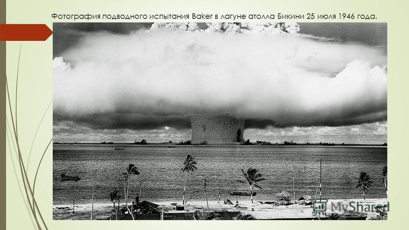 Фотография подводного испытания Baker в лагуне атолла Бикини 25 июля 1946 года.