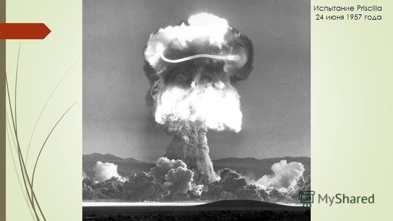 Испытание Priscilla 24 июня 1957 года