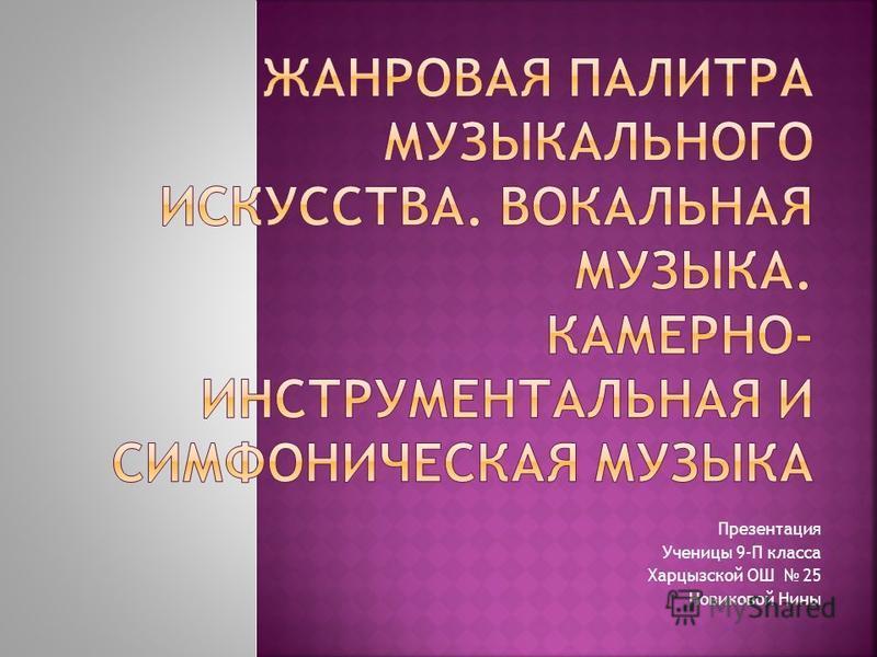 Презентация Ученицы 9-П класса Харцызской ОШ 25 Новиковой Нины