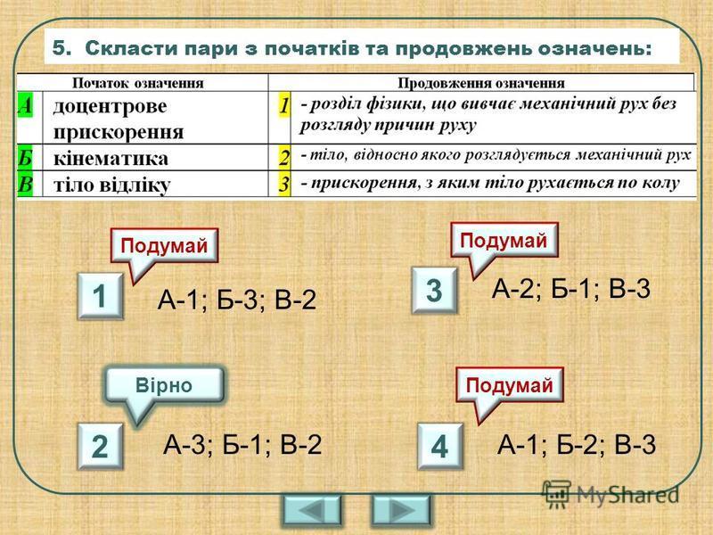 5. Скласти пари з початків та продовжень означень: А-1; Б-2; В-3А-3; Б-1; В-2 А-2; Б-1; В-3 А-1; Б-3; В-2 Подумай Вірно 4 1 3 2