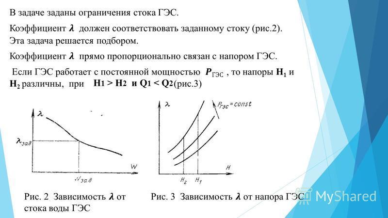 H 1 > H 2 и Q 1 < Q 2