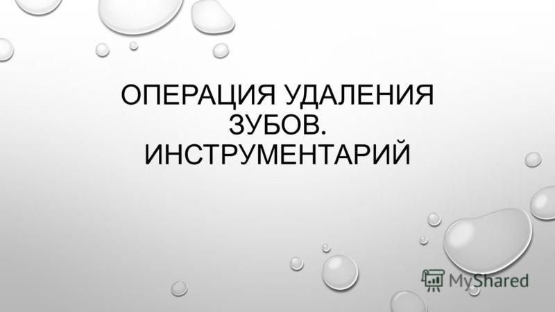 ОПЕРАЦИЯ УДАЛЕНИЯ ЗУБОВ. ИНСТРУМЕНТАРИЙ
