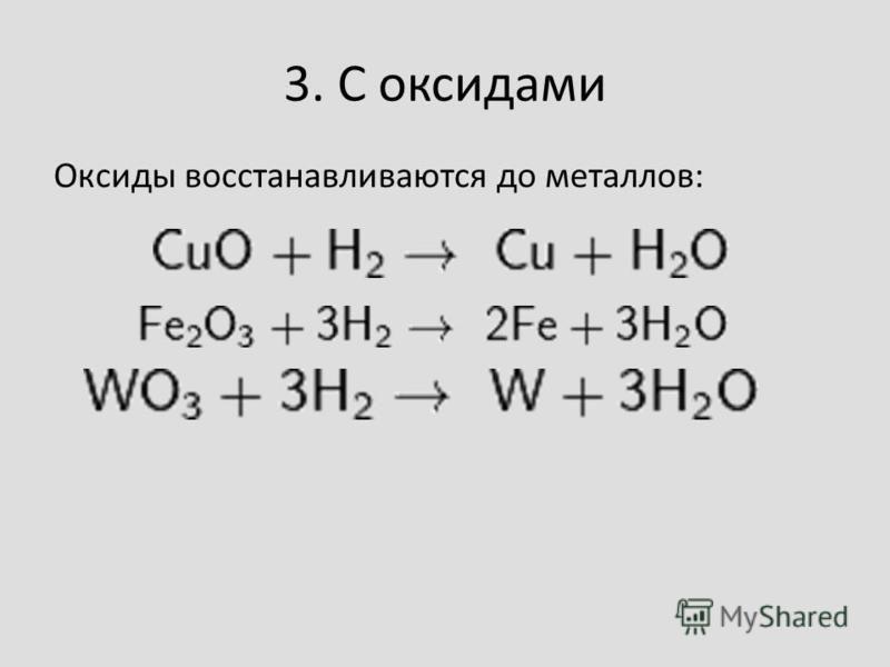 3. С оксидами Оксиды восстанавливаются до металлов: