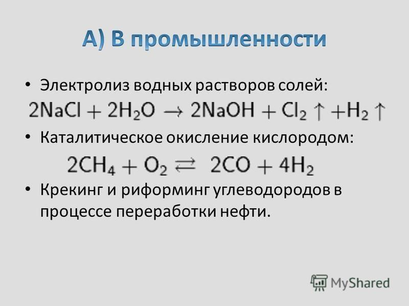 Электролиз водных растворов солей: Каталитическое окисление кислородом: Крекинг и риформинг углеводородов в процессе переработки нефти.