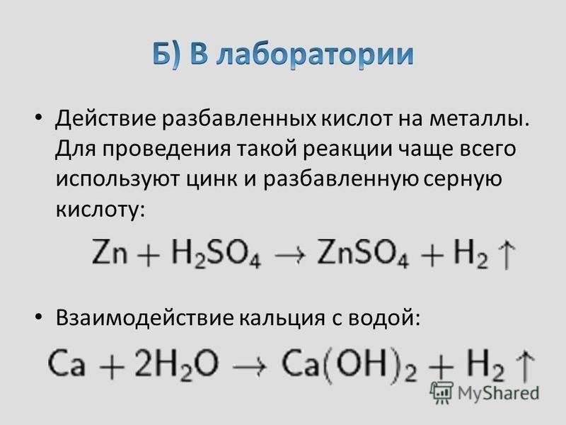 Действие разбавленных кислот на металлы. Для проведения такой реакции чаще всего используют цинк и разбавленную серную кислоту: Взаимодействие кальция с водой: