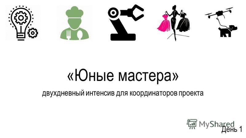 «Юные мастера» двухдневный интенсив для координаторов проекта День 1