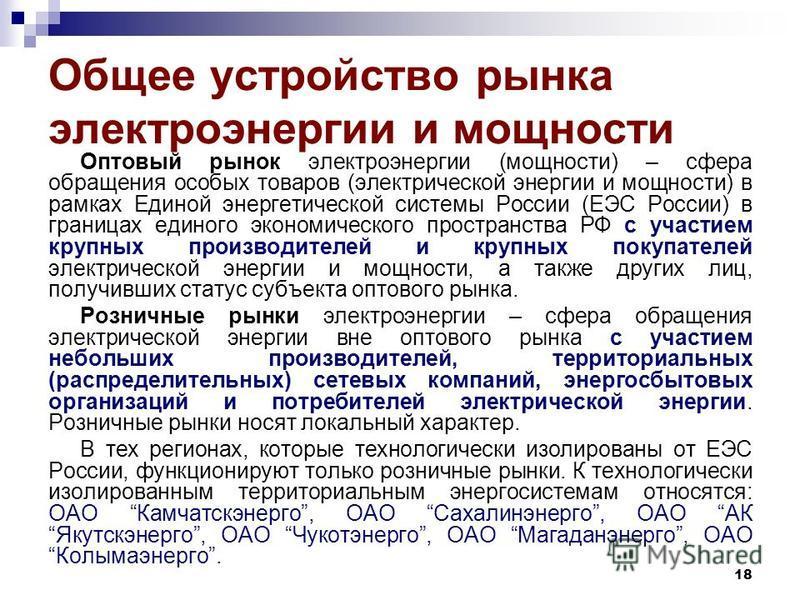 Общее устройство рынка электроэнергии и мощности Оптовый рынок электроэнергии (мощности) – сфера обращения особых товаров (электрической энергии и мощности) в рамках Единой энергетической системы России (ЕЭС России) в границах единого экономического