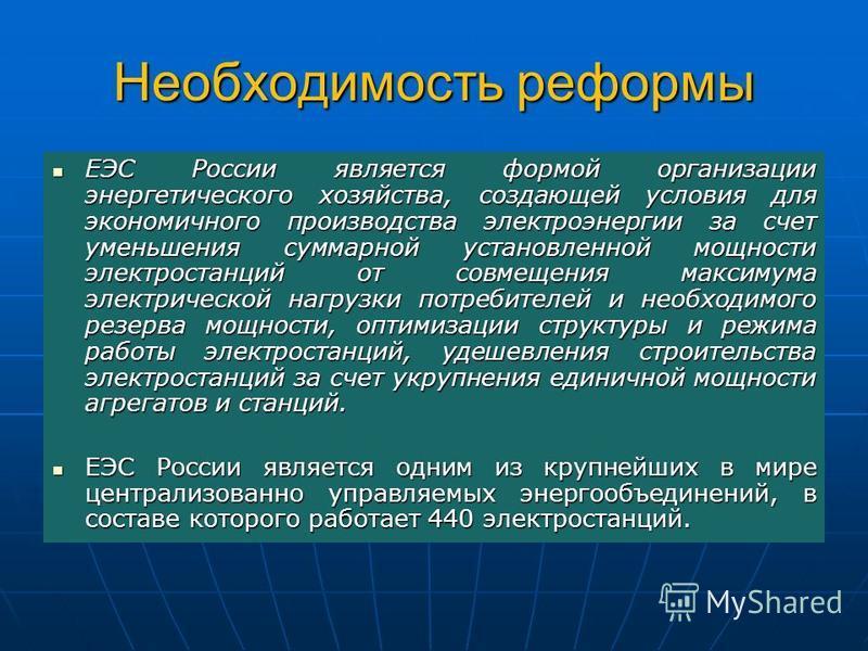 Необходимость реформы ЕЭС России является формой организации энергетического хозяйства, создающей условия для экономичного производства электроэнергии за счет уменьшения суммарной установленной мощности электростанций от совмещения максимума электрич