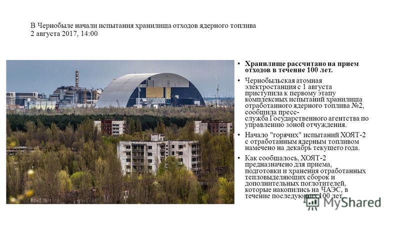 В Чернобыле начали испытания хранилища отходов ядерного топлива 2 августа 2017, 14:00 Хранилище рассчитано на прием отходов в течение 100 лет. Чернобыльская атомная электростанция с 1 августа приступила к первому этапу комплексных испытаний хранилища