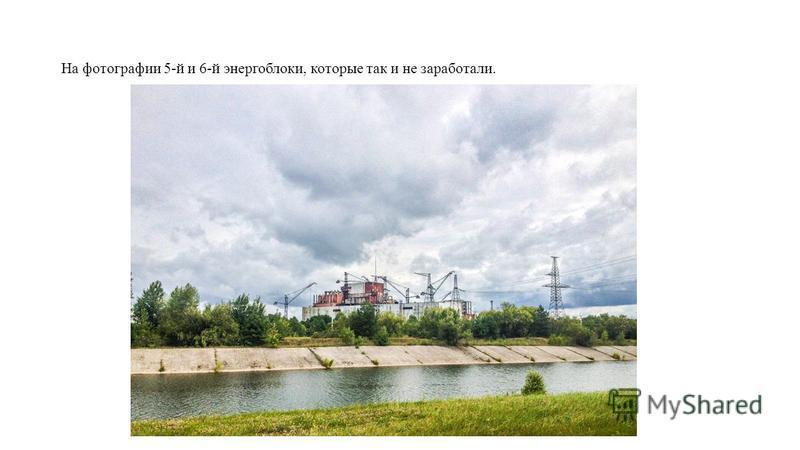 На фотографии 5-й и 6-й энергоблоки, которые так и не заработали.