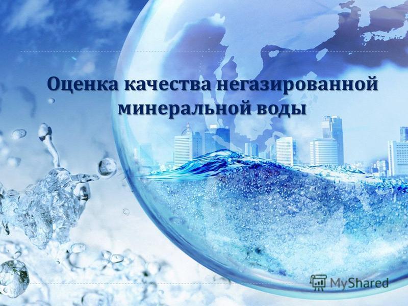 Оценка качества негазированной минеральной воды