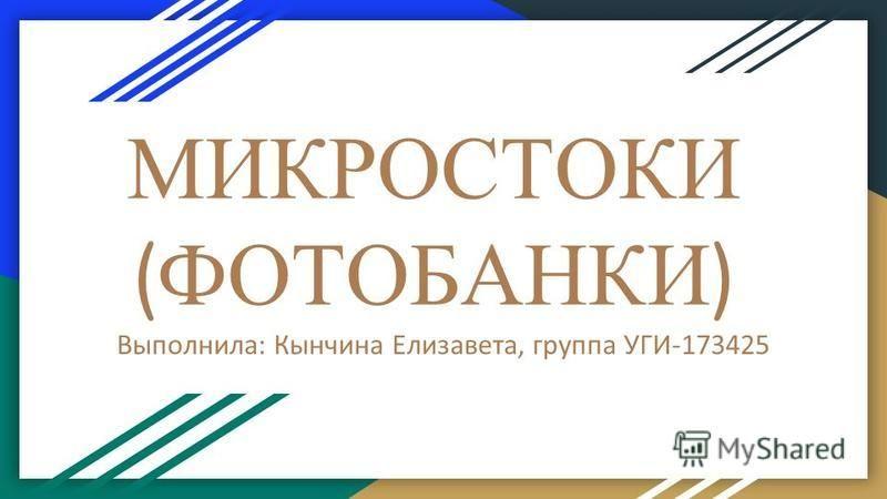 МИКРОСТОКИ ( ФОТОБАНКИ ) Выполнила: Кынчина Елизавета, группа УГИ-173425