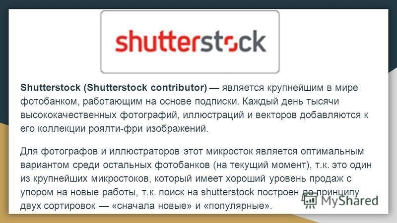 Shutterstock (Shutterstock contributor) является крупнейшим в мире фотобанком, работающим на основе подписки. Каждый день тысячи высококачественных фотографий, иллюстраций и векторов добавляются к его коллекции роялти-фри изображений. Для фотографов