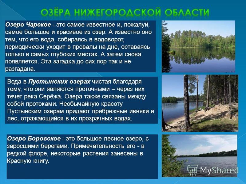 Озеро Чарское - это самое известное и, пожалуй, самое большое и красивое из озер. А известно оно тем, что его вода, собираясь в водоворот, периодически уходит в провалы на дне, оставаясь только в самых глубоких местах. А затем снова появляется. Эта з
