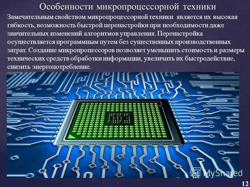 Особенности микропроцессорной техники Замечательным свойством микропроцессорной техники является их высокая гибкость, возможность быстрой перенастройки при необходимости даже значительных изменений алгоритмов управления. Перенастройка осуществляется