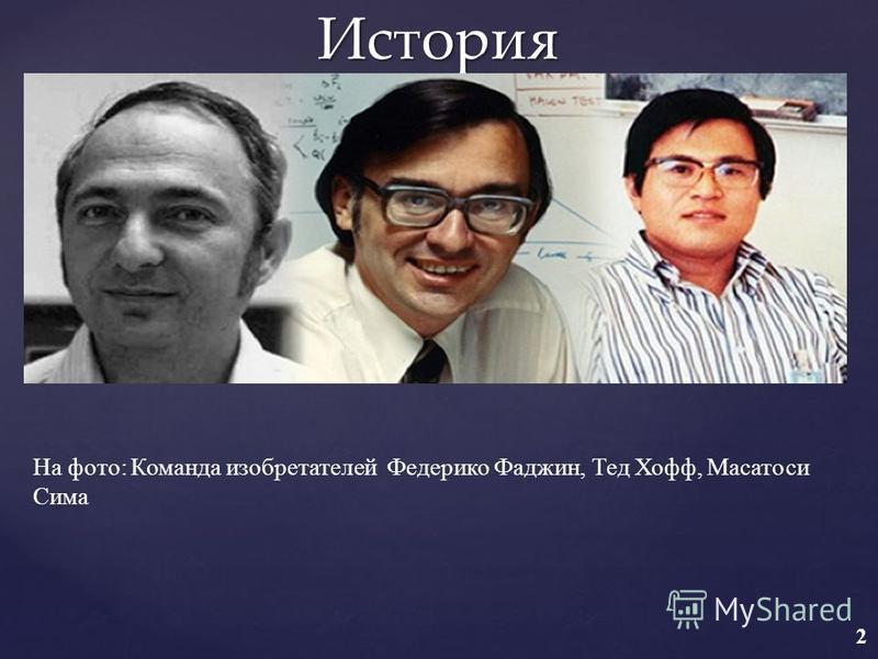 История На фото: Команда изобретателей Федерико Фаджин, Тед Хофф, Масатоси Сима 2