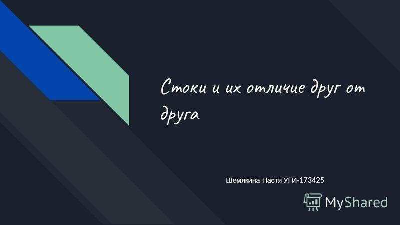 Стоки и их отличие друг от друга Шемякина Настя УГИ -173425