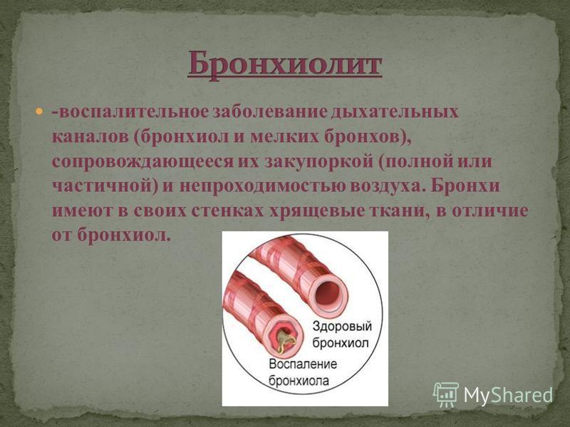 -воспалительное заболевание дыхательных каналов (бронхиол и мелких бронхов), сопровождающееся их закупоркой (полной или частичной) и непроходимостью воздуха. Бронхи имеют в своих стенках хрящевые ткани, в отличие от бронхиол.