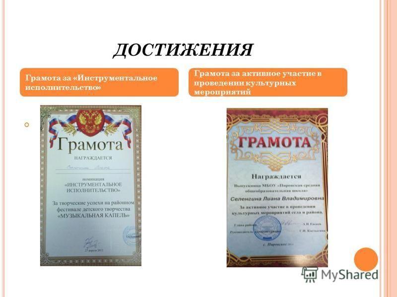 ДОСТИЖЕНИЯ Грамота за «Инструментальное исполнительство» Грамота за активное участие в проведении культурных мероприятий