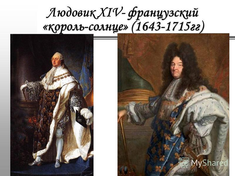 французский «король-солнце» (1643-1715 гг) Людовик XIV- французский «король-солнце» (1643-1715 гг)