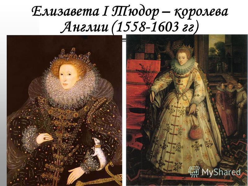 Елизавета I Тюдор – королева Англии (1558-1603 гг)