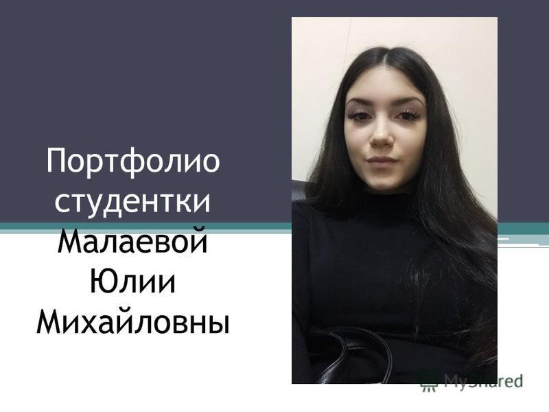 Портфолио студентки Малаевой Юлии Михайловны