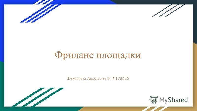 Фриланс площадки Шемякина Анастасия УГИ-173425