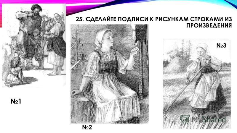 25. СДЕЛАЙТЕ ПОДПИСИ К РИСУНКАМ СТРОКАМИ ИЗ ПРОИЗВЕДЕНИЯ 1 2 3