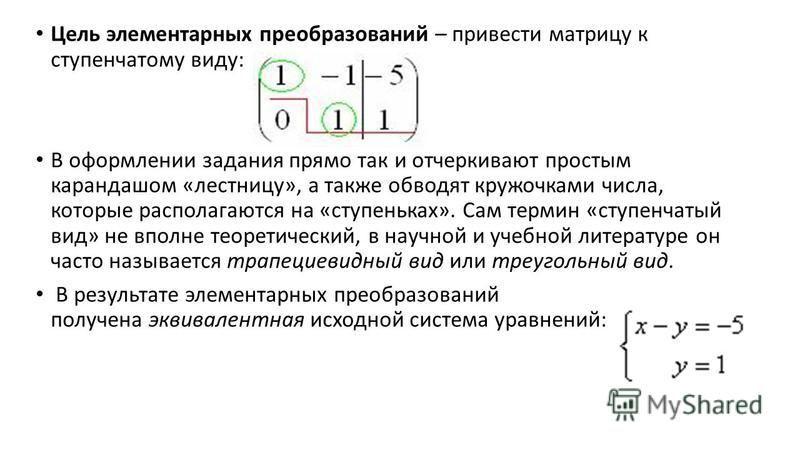 Цель элементарных преобразований – привести матрицу к ступенчатому виду: В оформлении задания прямо так и отчеркивают простым карандашом «лестницу», а также обводят кружочками числа, которые располагаются на «ступеньках». Сам термин «ступенчатый вид»