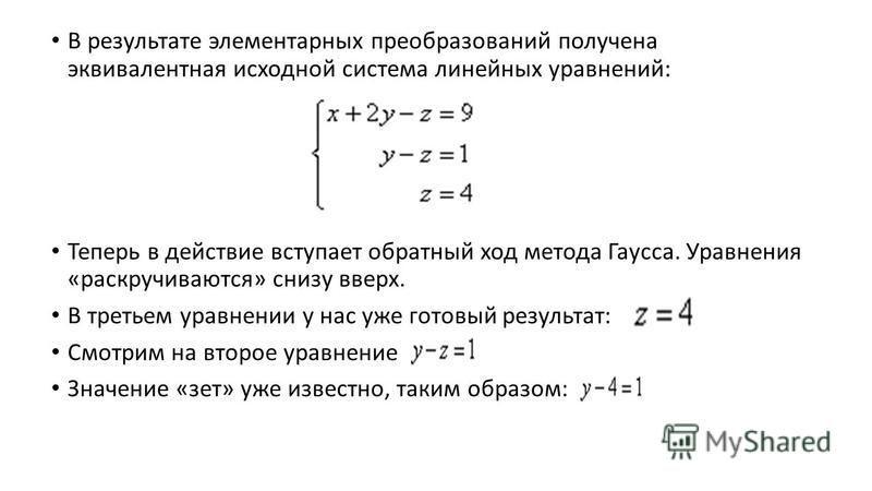 Теперь в действие вступает обратный ход метода Гаусса. Уравнения «раскручиваются» снизу вверх. В третьем уравнении у нас уже готовый результат: Смотрим на второе уравнение Значение «зет» уже известно, таким образом: