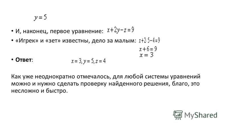И, наконец, первое уравнение: «Игрек» и «зет» известны, дело за малым: Ответ: Как уже неоднократно отмечалось, для любой системы уравнений можно и нужно сделать проверку найденного решения, благо, это несложно и быстро.
