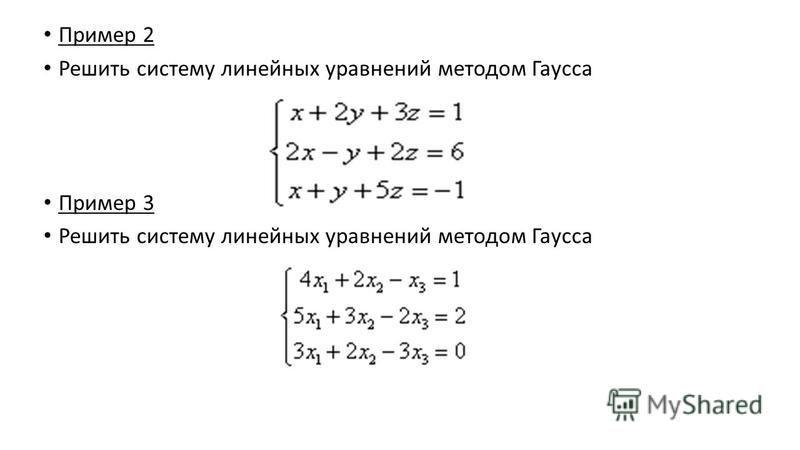 Пример 2 Решить систему линейных уравнений методом Гаусса Пример 3 Решить систему линейных уравнений методом Гаусса