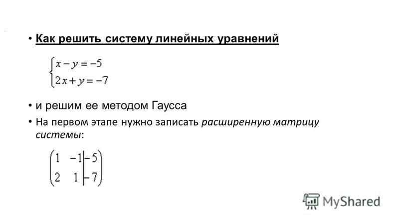 Как решить систему линейных уравнений и решим ее методом Гаусса На первом этапе нужно записать расширенную матрицу системы:.