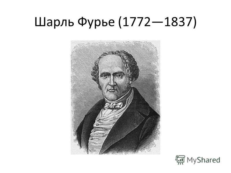 Шарль Фурье (17721837)
