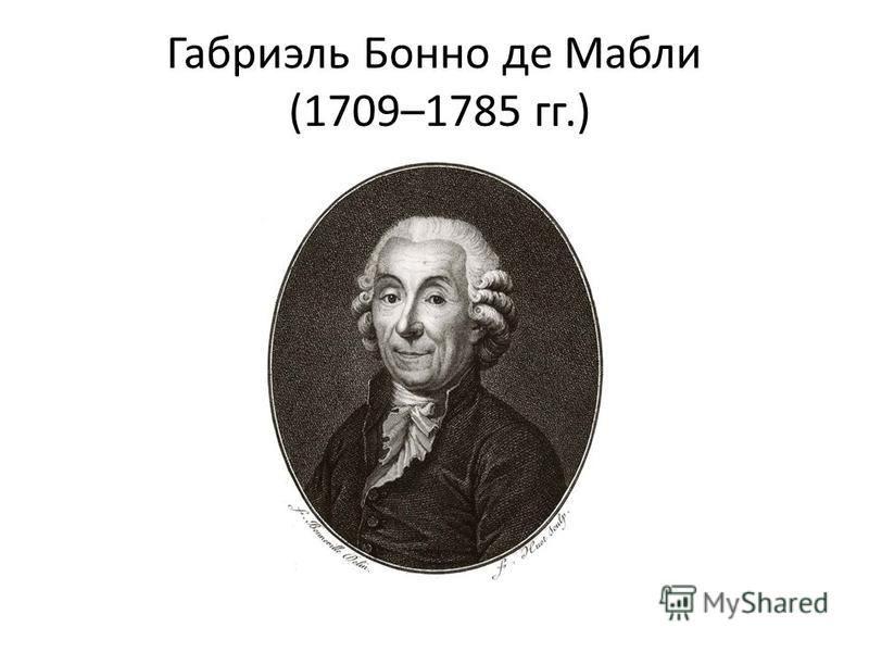 Габриэль Бонно де Мабли (1709–1785 гг.)