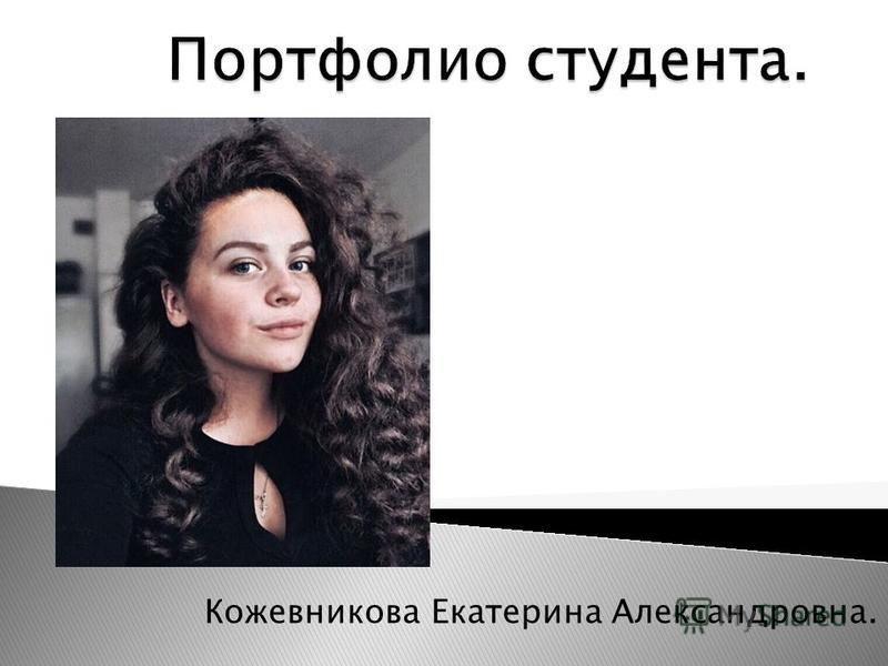 Кожевникова Екатерина Александровна.