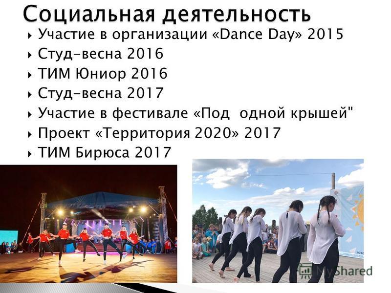 Участие в организации «Dance Day» 2015 Студ-весна 2016 ТИМ Юниор 2016 Студ-весна 2017 Участие в фестивале «Под одной крышей Проект «Территория 2020» 2017 ТИМ Бирюса 2017