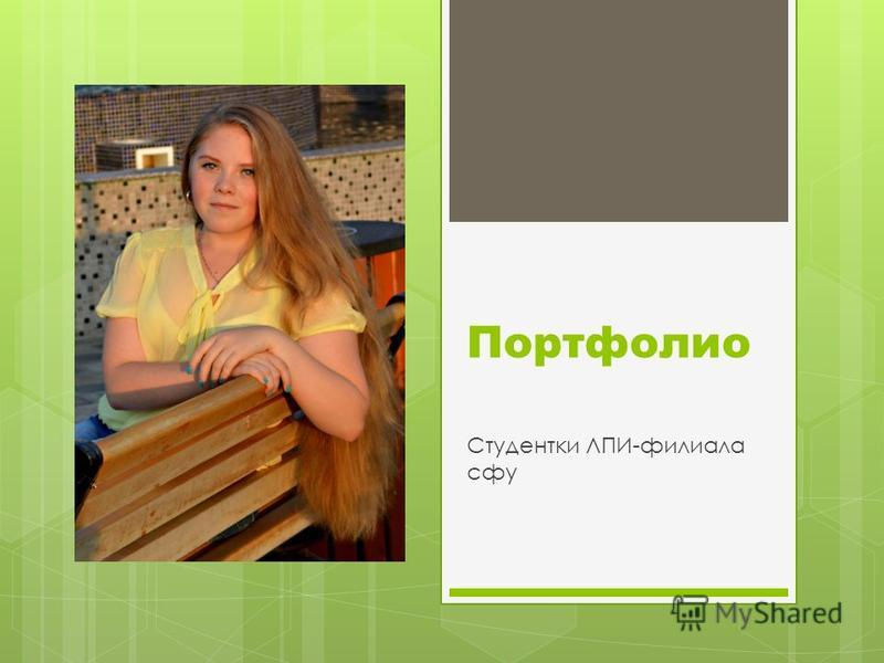 Портфолио Студентки ЛПИ-филиала сфу