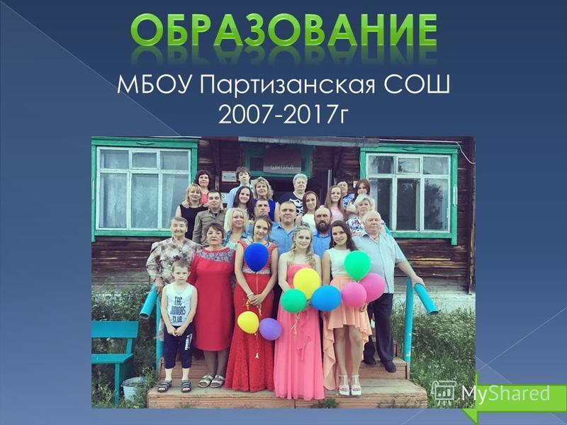 МБОУ Партизанская СОШ 2007-2017 г