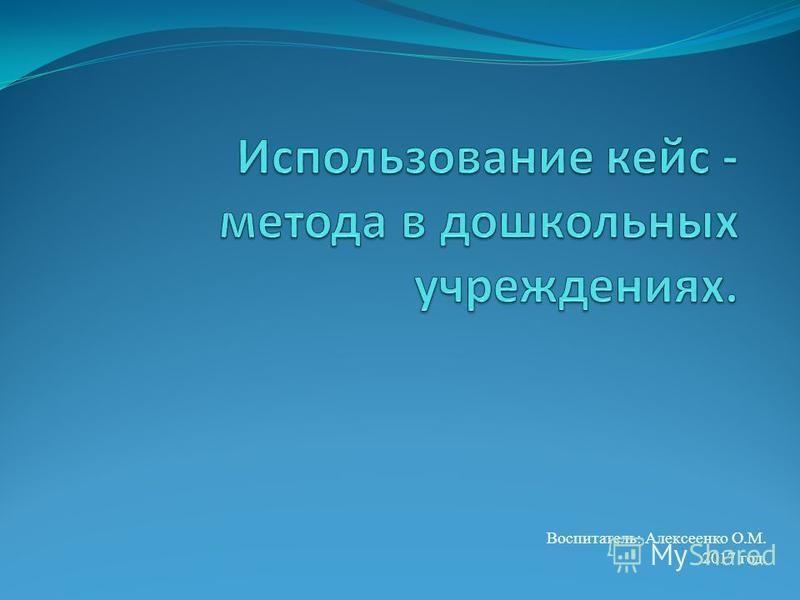 Воспитатель: Алексеенко О.М. 2017 год.